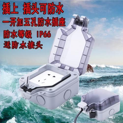 10A一开加五孔防水开关插座室外充电防暴雨明装浴室家用ip66