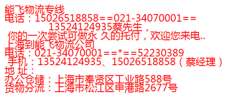 上海到南昌物流公司电话