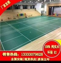体育运动木地板价格谁说了算
