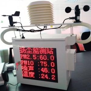 大鵬新區TSP揚塵監測視頻一體機設備系統