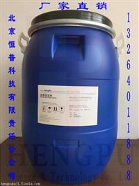 裘皮羽毛专用助剂润湿剂CC  北京恒普厂家直销