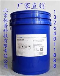 白鞣配套助剂防铁剂NA  北京恒普厂家直销
