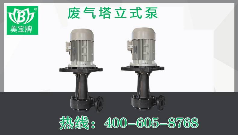 美宝MD系列酸雾净化塔专用泵 塑料耐腐蚀立式泵厂家 业界良心