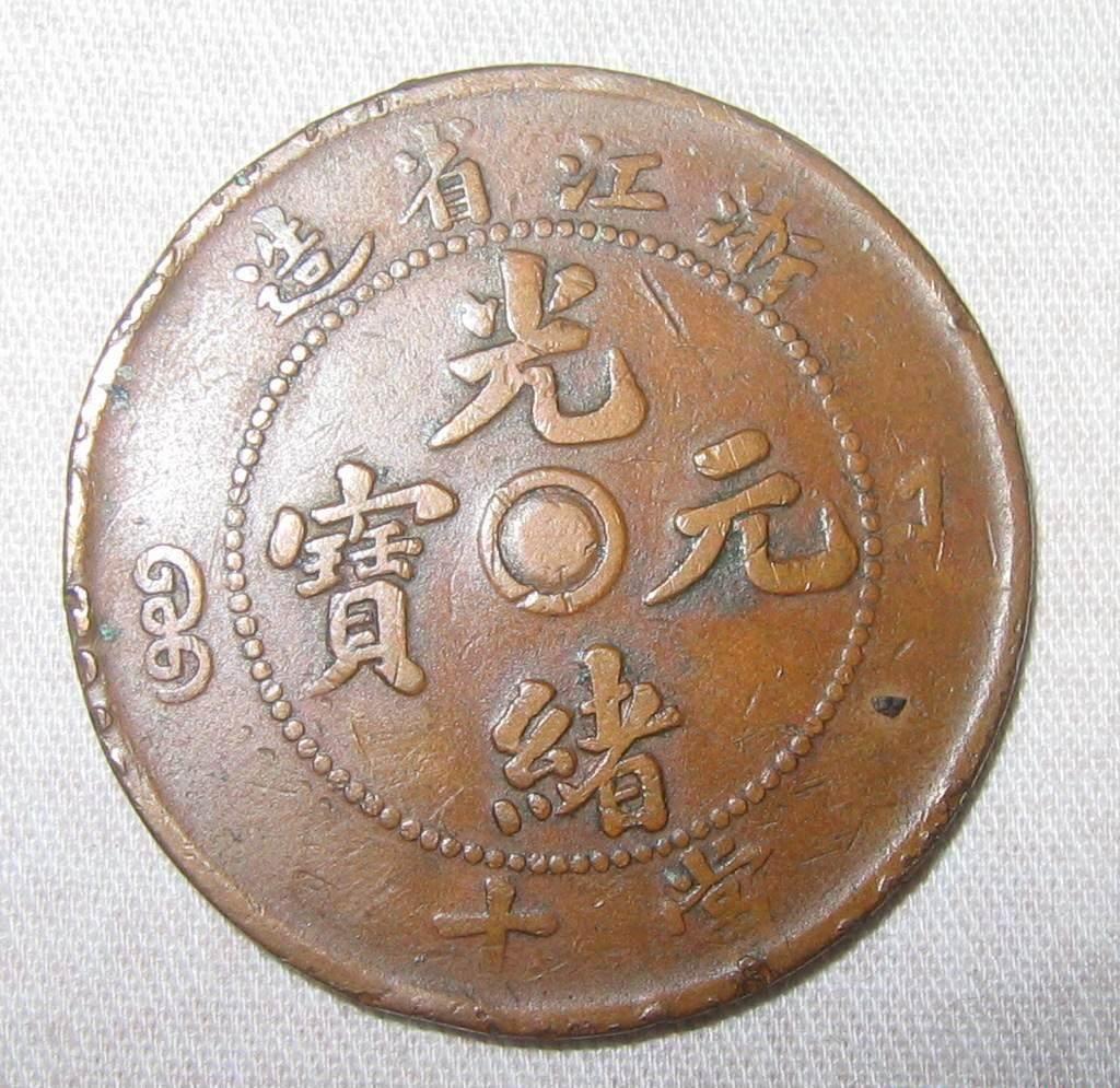 浙江省造光绪元宝号称中国最贵的钱币