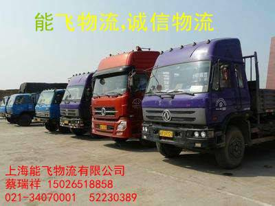 上海到乌鲁木齐物流公司专线