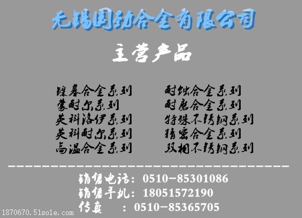 无锡国劲合金 18051572190