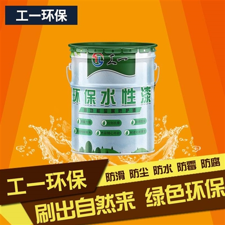 广州直销 水性调和漆 金属调和涂料 水性环保调和漆 低碳环保