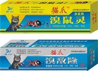 金猫抓杀鼠剂价格 灭老鼠药批发 溴鼠灵原药