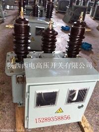 西安10kv油式计量JLSJWS-10三元件油式计量