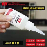 KY瞬间强力胶 4406耐高温胶水 低粘度瞬间接着剂