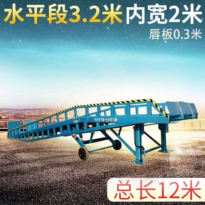 厂家直销登车桥集装箱卸货平台厂家