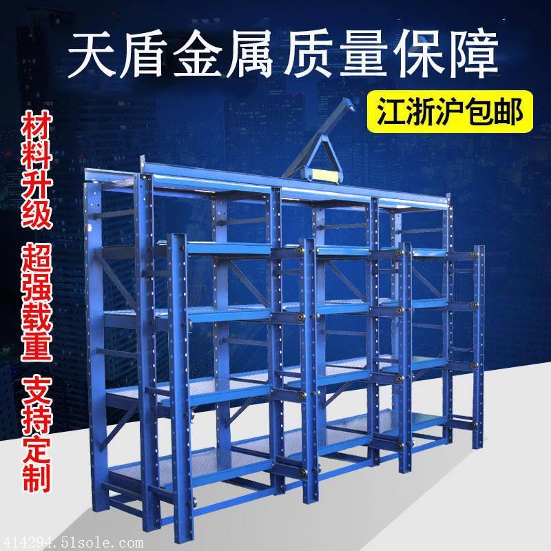 浙江模具架生产厂家