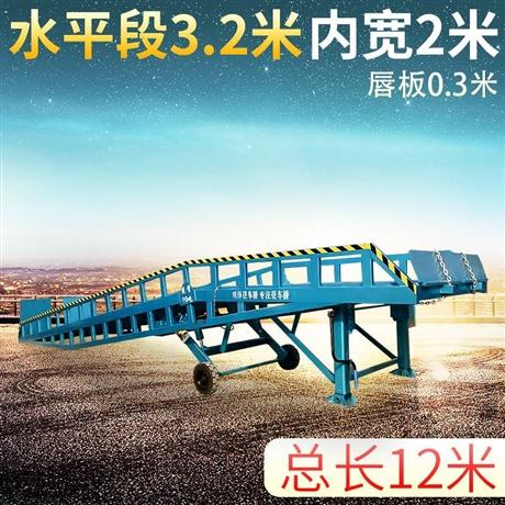 移动登车桥 集装箱装卸平台 装车平台 卸货平台