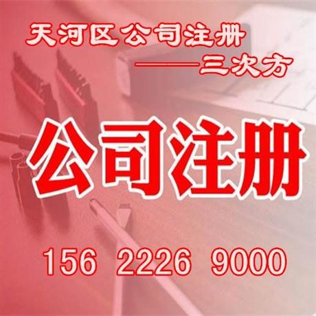 广州天河注册公司 在线咨询