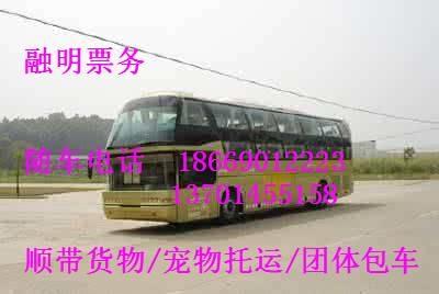 无锡客运到昭通客车客车随车电话//乘客运汽车问询1866