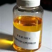 攀花抗氧剂T502A/T502A厂家直销/液态抗氧剂T502A批发