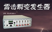 Solar 2654-1雷击瞬变发生器