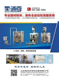 上海通尊包装机设备有限公司