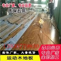 室内篮球馆木地板长期安装