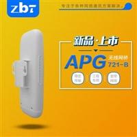 2.4g低成本安防监控传输无线网桥 可定制LOGO贴牌 举报