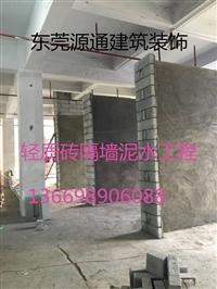 东坑大朗寮步砌砖贴砖泥水工程装修