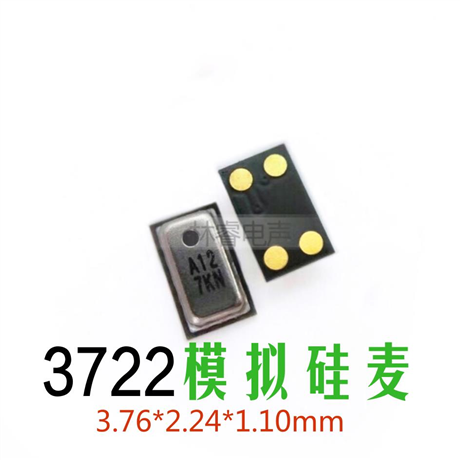 核心代理深迪/Senodia3722硅麦 蓝牙耳机麦克风 低功耗