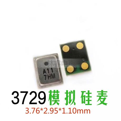 核心代理深迪3729硅麦 低功耗MEMS麦克风 3729硅咪