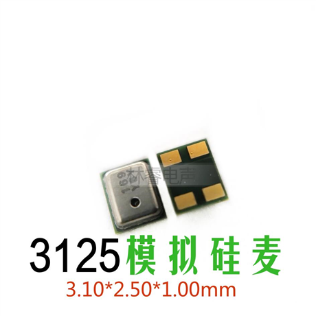 核心代理深迪3125硅麦 低功耗蓝牙耳机麦克风SMA200 3125硅咪