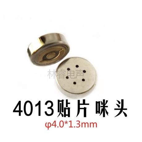 厂家直销4013贴片咪头 耐高温 高一致性蓝牙耳机麦克风