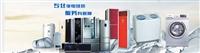广州花都区LG洗衣机维修/LG洗衣机维修电话