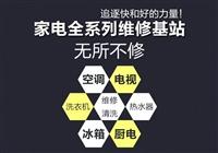 广州安装维修空调维修空调空调维修电话多少
