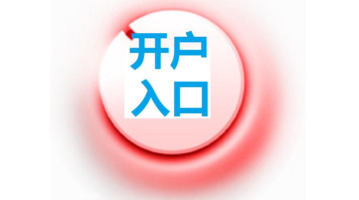 南京恒指期货开户条件