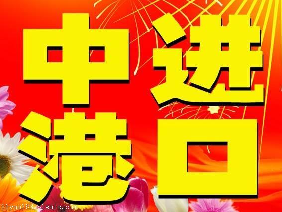 香港进口酸奶清关到深圳