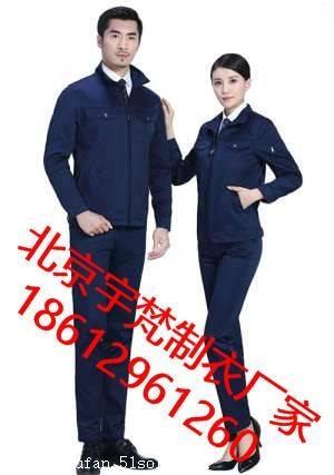 北京工作服定做,物业工作服定做厂家