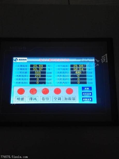 温室控制系统/温室大棚监控方案/温室温湿度监测