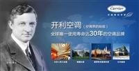 北京开利(中央)空调专业售后维修中心