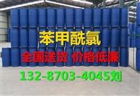 山东苯甲酰氯生产厂家 桶装苯甲酰氯供应商价格 苯甲酰氯多钱一吨