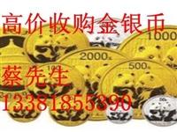 熊猫金币回收/上海金银币回收行情