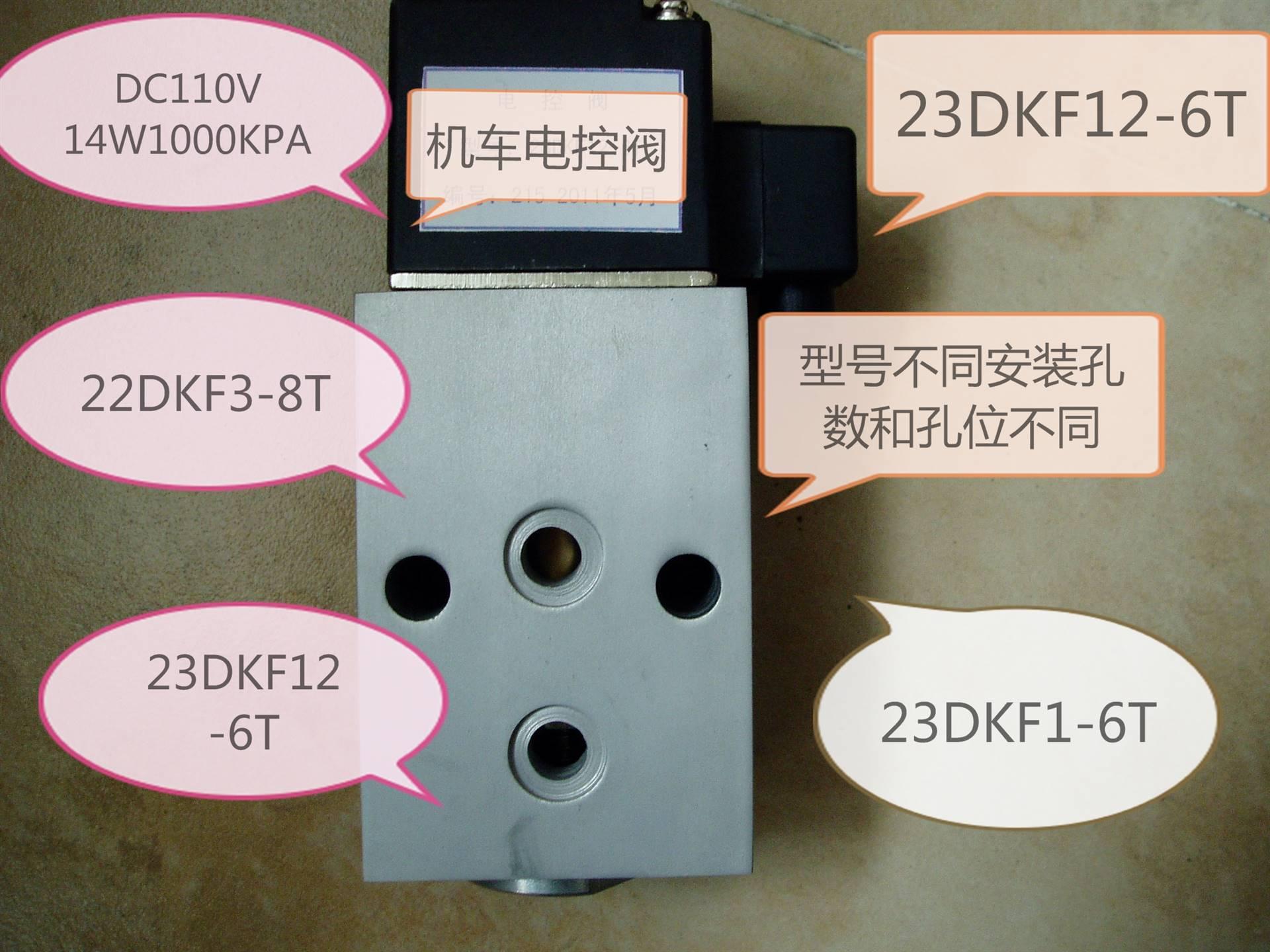 DC110V电控阀23DKF1,23DKF2,22DKF3,