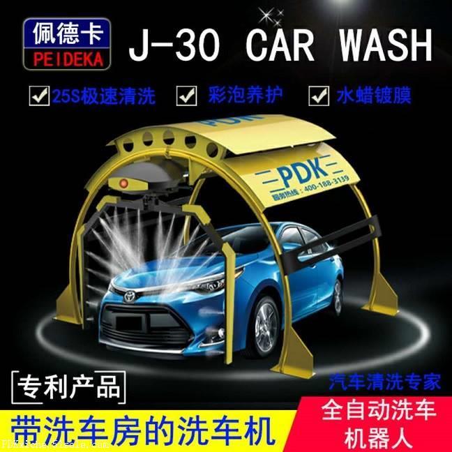 2018新款机器人全自动洗车机 双臂式全自动洗车机 洗车厂家