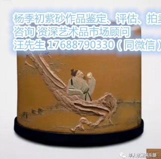 杨季初紫砂作品2018年拍卖价格走向