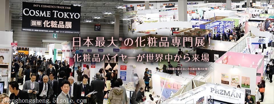 2019日本化妆品展