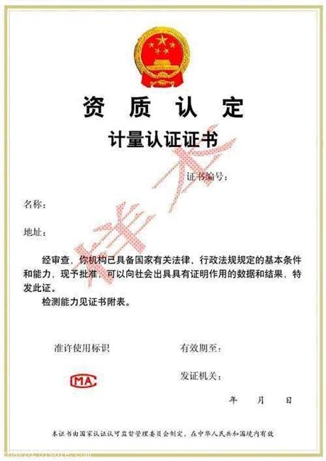 CMA计量认证咨询公司