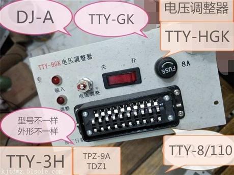 电压调整器DJ-A,TTY-GK,TTY-XL11C,TPZ9A,TDZ1,ZB723,