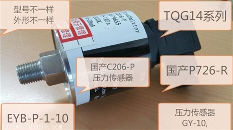 压力传感器C206,CD06-P,EYB-P-1-10,EYB-3A,EYB-3B,YWY-BQ-1