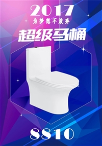 廣東潮州馬桶生產廠家