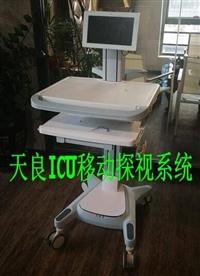 ICU移动探视系统可视对讲移动小车