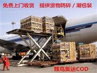 大陆到台湾大陆到越南大陆到日本大陆到香港蜂鸟集仓一条龙服务
