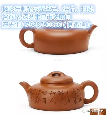 杨彭年制紫泥壶现在值多少钱