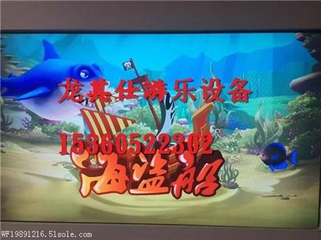 海盗船捕鱼游戏机厂家价格